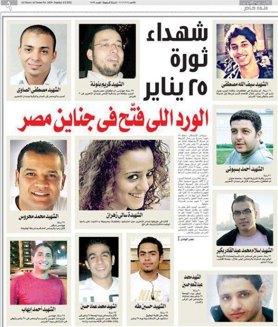 مقالتى عن الثورة و شهدائها قبل تنحى مبارك بيوم واحد بالإنجليزية
