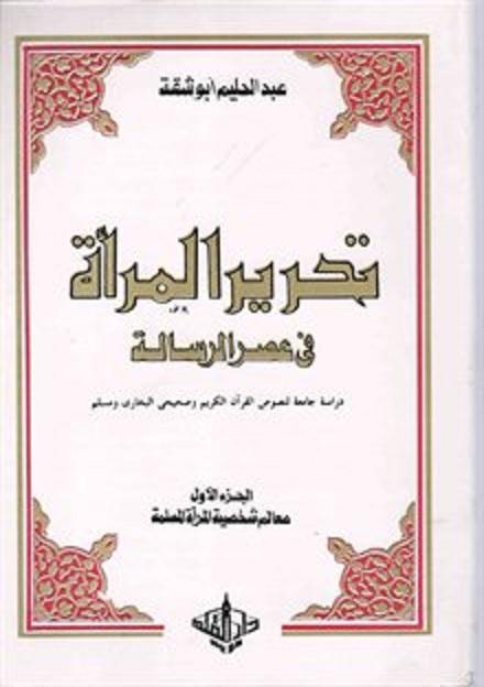 تحرير-المراة_فى-عصر-الرسالة-معالم-شخصية-المرأة المسلمة