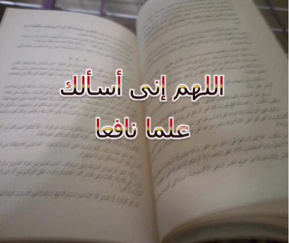 اللهم_إنى_أسألك_علما_نافعا