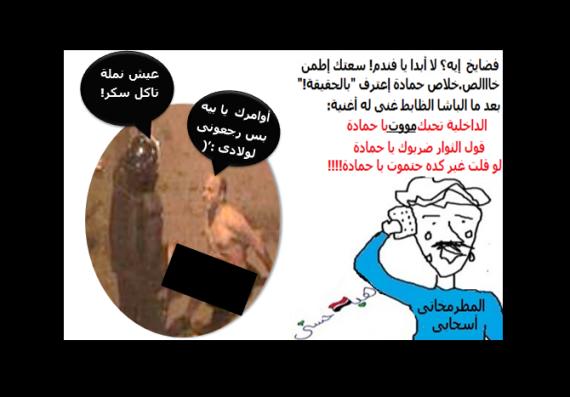 كاريكاتير و فزورة المطرمخاتى أسحابى (4) عن سحل حمادة!