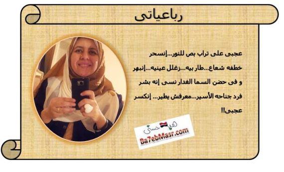 رباعيات-الشاعرة-هبة-حسنى-3