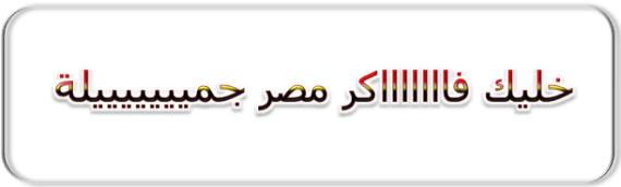 masr-gameela-مصر-جميلة