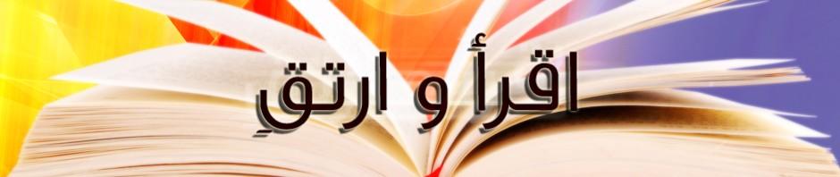 read-iqraaa