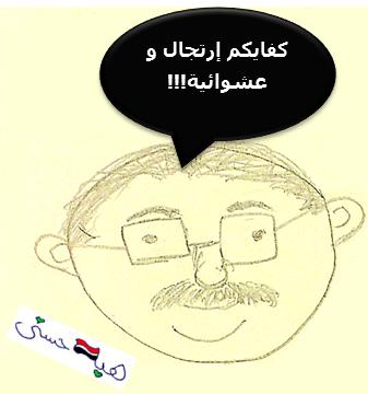 كاريكاتير-إبراهيم-عيسى