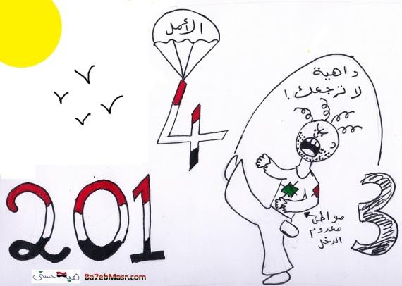 كاريكاتير-مصر-2014