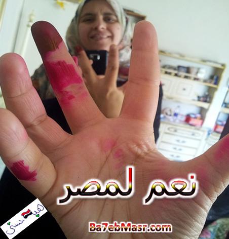 دستور-2013-نعم-لمصر
