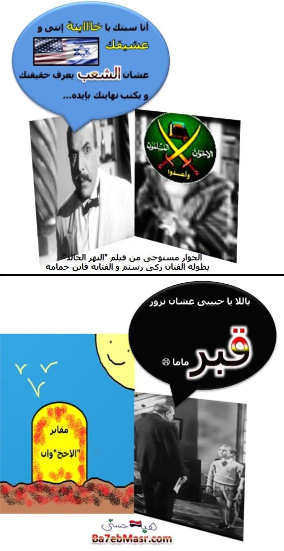 دستور-مصر-2014-الإخوان-خونة-زكى-رستم