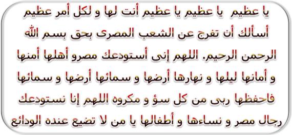 دعاء_لمصر