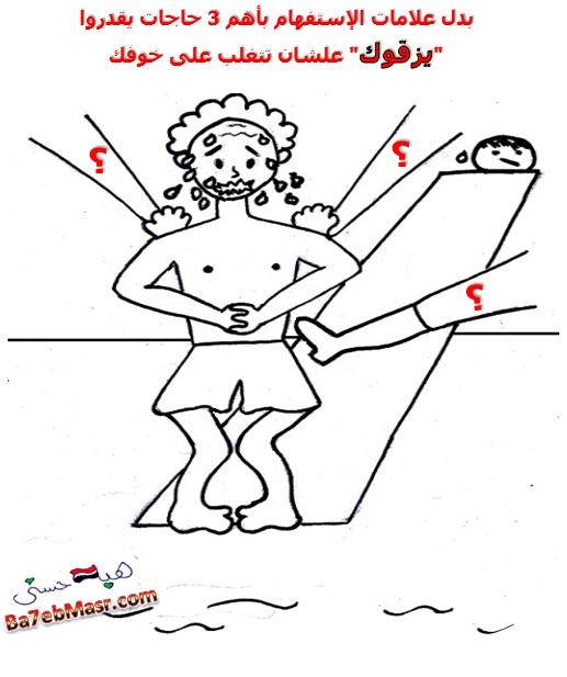 كاريكاتير-2014-مصر-إتغلب-على-خوفك_2222