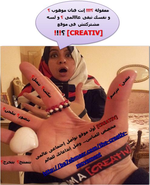 creativ-wristband-heba-hosny