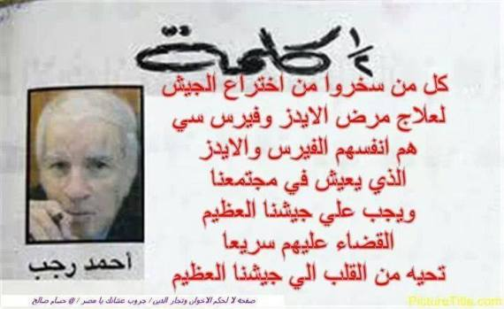 أحمد-رجب-رأى-جهاز-الجيش-الفيروس