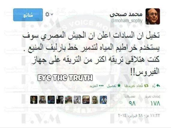_إختراع_الجيش- محمد-صبحى-يرد-على-المشككين-فى