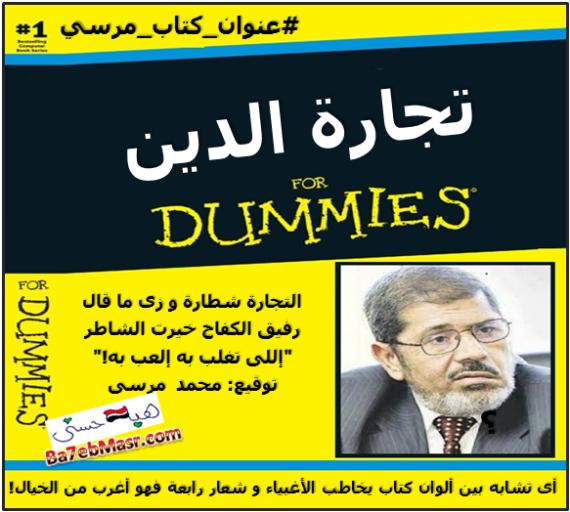 كاريكاتير-عنوان-كتاب-مرسي-تجارة-الدين-فور-دميز