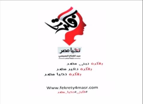 مباردة-فكرتى-حملة-السيسى-مصر-2014