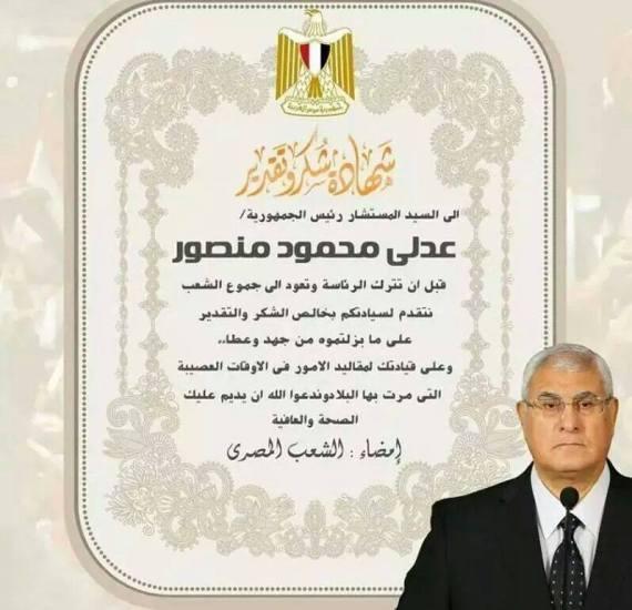 المستشار-عدلى-منصور