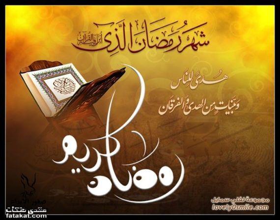 رمضان-شهر-القرآن
