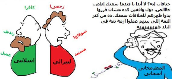 كاريكاتير و فزورة المطرمخاتى أسحابى (2) – إضغط هنا علشان تشوف الفزروة - أزمة الثقة بين اللبيراليين و الإسلاميين