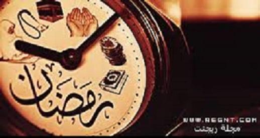 ramadan clock