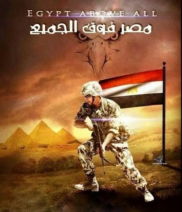 جيش-مصر-العظيم