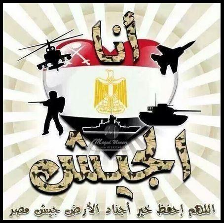 جيش-مصر-خير_أجناد-الأرض