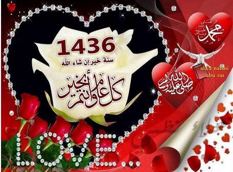 عيد-هجرى-1436-هجرية-عام-هجرى
