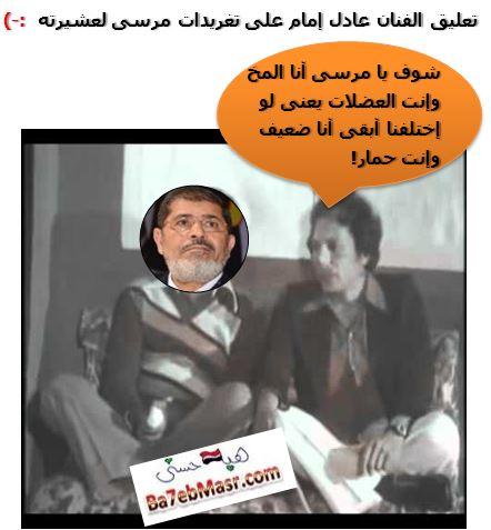 كاريكاتير-مرسى-مدرسة-المشاغبين