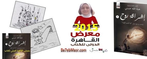 هبة-حسنى-كتاب-إشراقة-روح-معرض-القاهرة-الكتاب-2015-مدونة-بحب-مصر