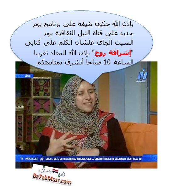هبة-حسنى-كتاب-إشراقة-روح-معرض-الكتاب-2015-برنامج-يوم-سعيد