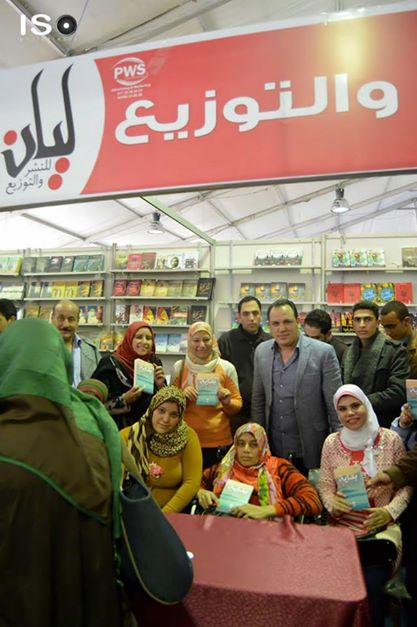 حفل-توقيع-كتاب-بداية-الجماعى-هبة-حسنى-معرض الكتاب-2015-ليان