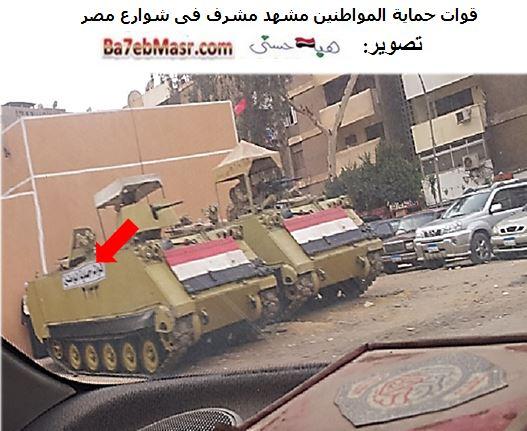 قوات-حماية-المواطنين-ذكرى-ثورة-25-يناير-2015