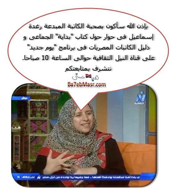 برنامج-يوم-جديد-الكاتبة-هبة-حسنى-رغدة-إسماعيل