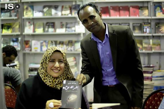 حفلة-توقيع-كتاب-إشراقة-روح-معرض-الكتاب-هبة-حسنى-2015-28