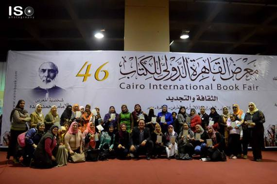 دليل-الكاتبات-المصريات-ندوة-معرض -الكتاب