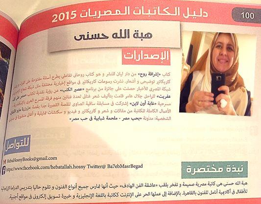 دليل-الكاتبات-المصريات-هبة-حسنى-2015-صفحة-100-2