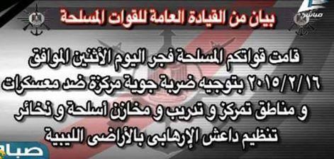 ضربة-جوية-جيشش-مصر-داعش-ليبيا