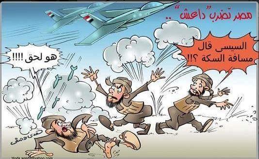 كاريكاتير-ضربة-جوية-داعش-ليبيا-مصر