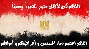 يا-رب-احفظ-مصر2