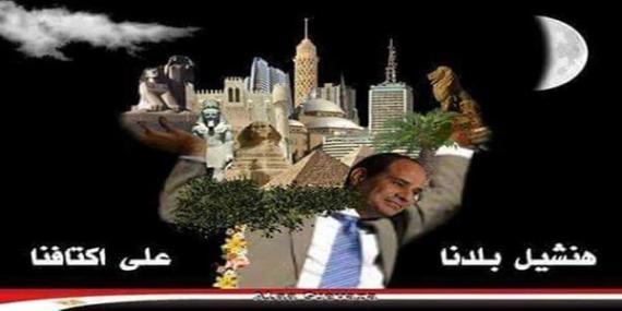 تحيا-مصر