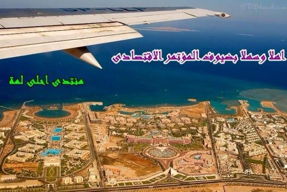 دعم-المؤتمر-الإقتصادى-تحيا-2-مصر