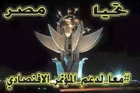 دعم-المؤتمر-الإقتصادى-تحيا-مصر