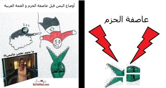 كاريكاتير-عاصفة-الحزم-القمة-العربية-اليمن-الحوثيين-2015