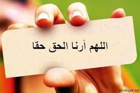 اللهم-أرنا_الحق