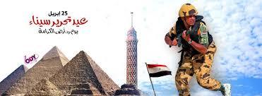 عيد-تحرير-سيناء-25-أبريل