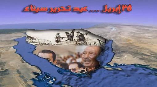 عيد-تحرير-سيناء