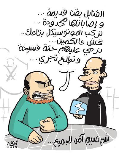 كاريكاتير-شم-النسيم-3