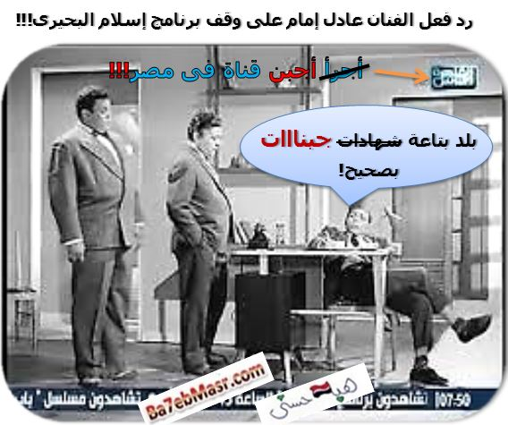 كاريكاتير-وقف-برنامج-إسلام-البحيرى-عادل-إمام
