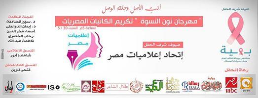 مهرجان-نون-النسوة-تكريم -الكاتبات-المصريات---30-5-2105
