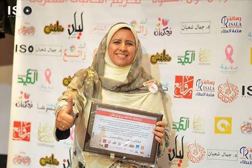 مهرجان-تكريم -الكاتبات-المصريات-2015-نون-النسوة-الكاتبة-هبة-الله-حسنى-555