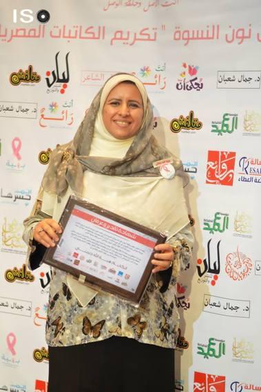 مهرجان-تكريم -الكاتبات-المصريات-2015-نون-النسوة-الكاتبة-هبة-الله-حسنى-4