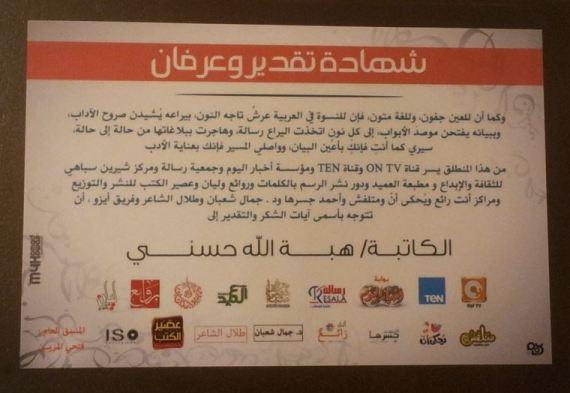 مهرجان-تكريم-الكاتبات-المصريات-30-5-2015